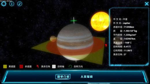 走进天文截图2