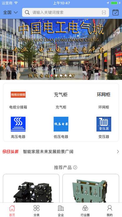 中国电工电气城截图1