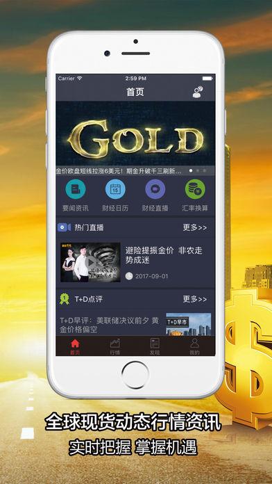 黄金投资平台截图3