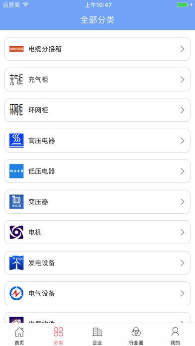 中国电工电气城截图2