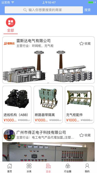 中国电工电气城截图3
