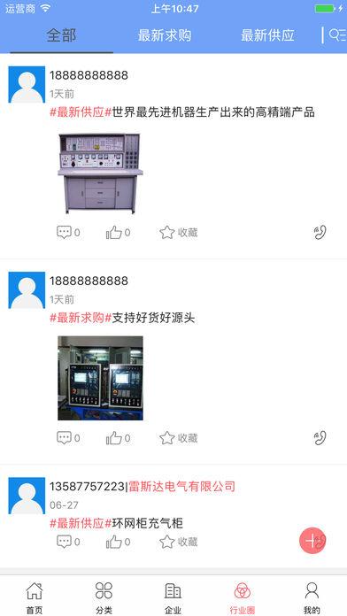 中国电工电气城截图4