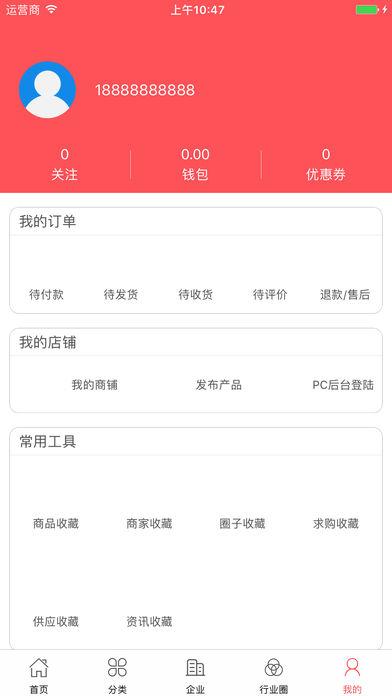 中国电工电气城截图5