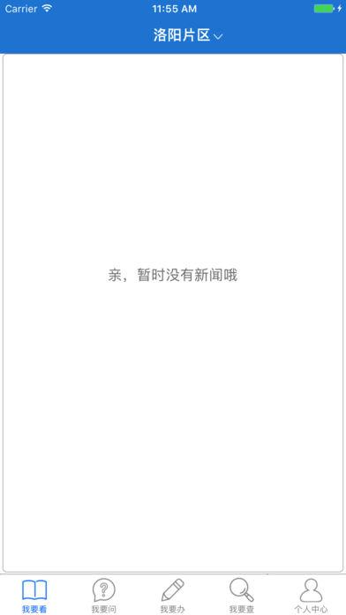 洛阳智慧政务截图1