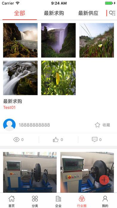 中国通风设备交易网截图4