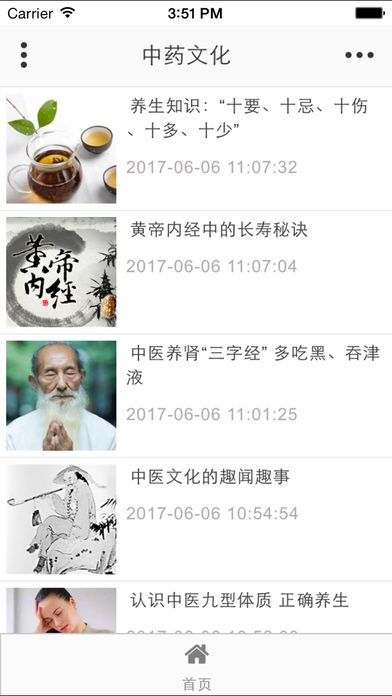 中草药保健截图5