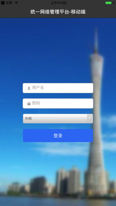 珠江数码统一网管截图1