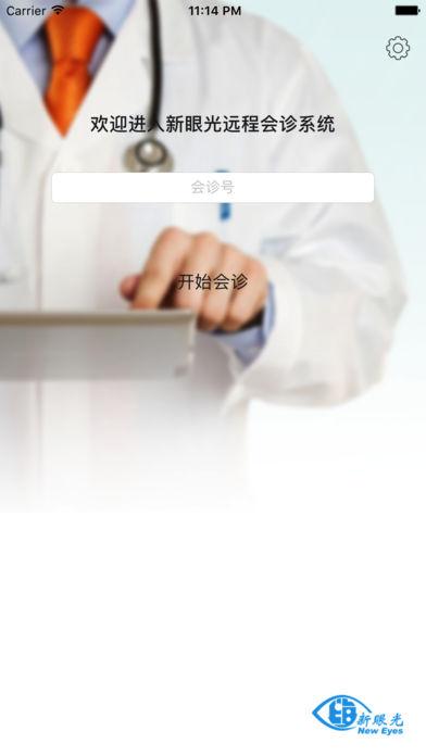 远程手术截图1