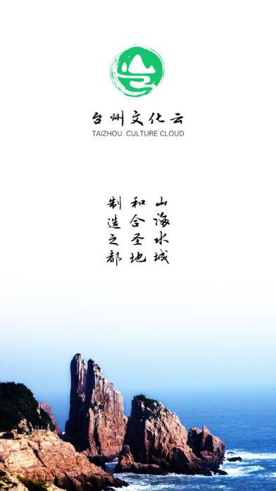 台州文化云截图1
