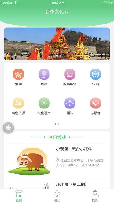 台州文化云截图2