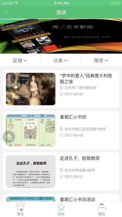 台州文化云截图3