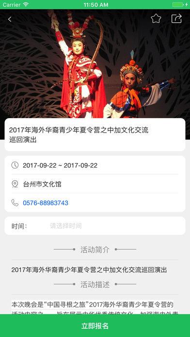 台州文化云截图4