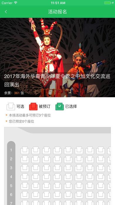 台州文化云截图5