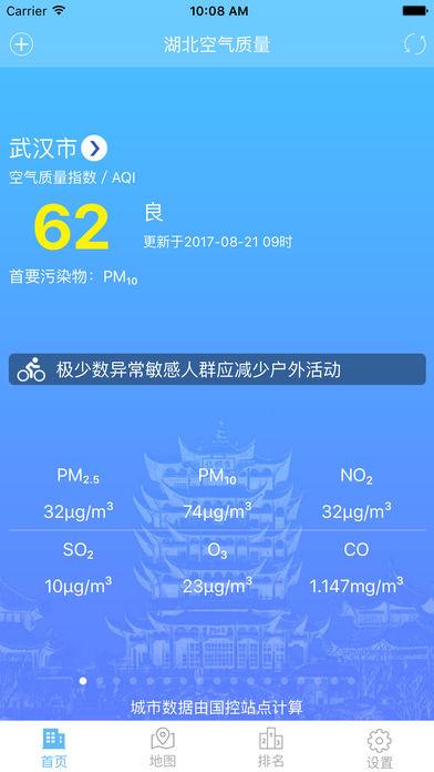 湖北空气质量截图1