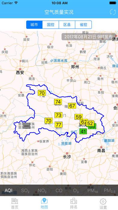 湖北空气质量截图3