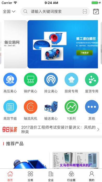 中国通风设备交易网截图1