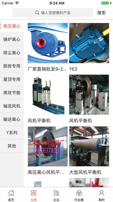 中国通风设备交易网截图2