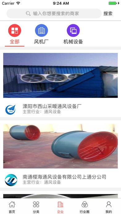中国通风设备交易网截图3