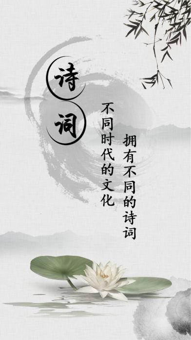 中国诗词大会截图1