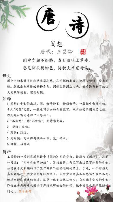 中国诗词大会截图2