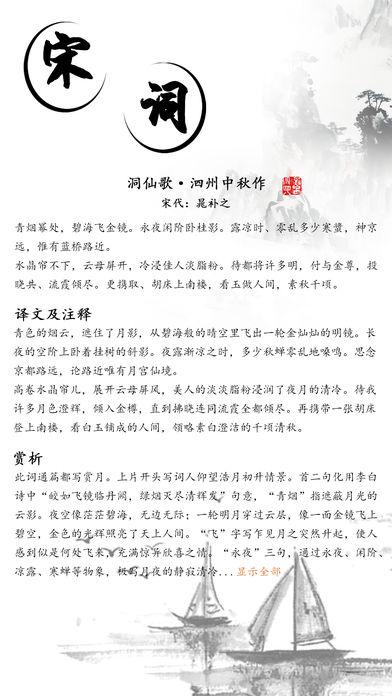 中国诗词大会截图3