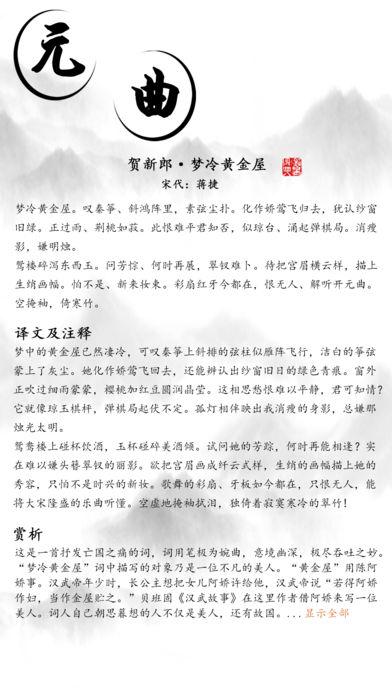 中国诗词大会截图4