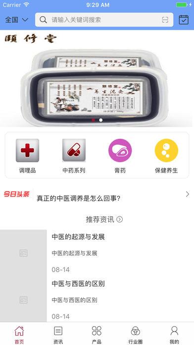 中国中医调理网截图1