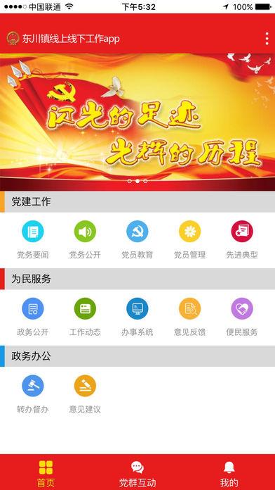 东川镇党建截图1