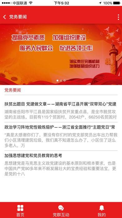 东川镇党建截图2