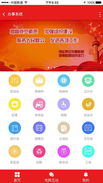 东川镇党建截图3