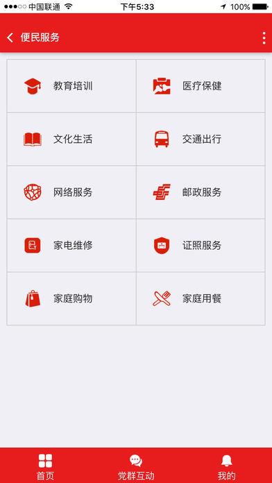 东川镇党建截图4