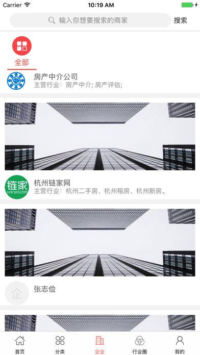 中国房产中介信息平台截图3