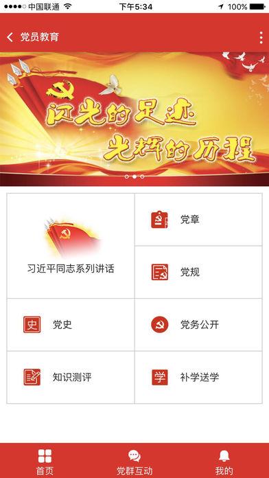 东川镇党建截图5