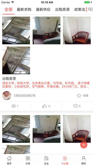 中国房产中介信息平台截图4