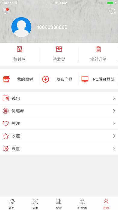 中国房产中介信息平台截图5