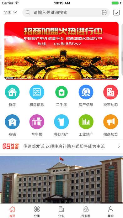 中国房产中介信息平台截图1