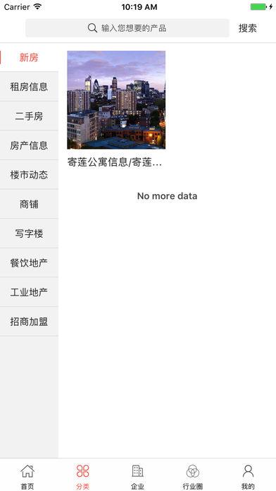 中国房产中介信息平台截图2