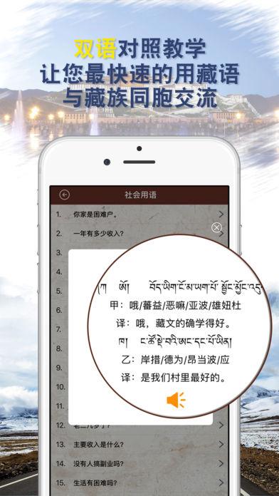 藏语学习截图3