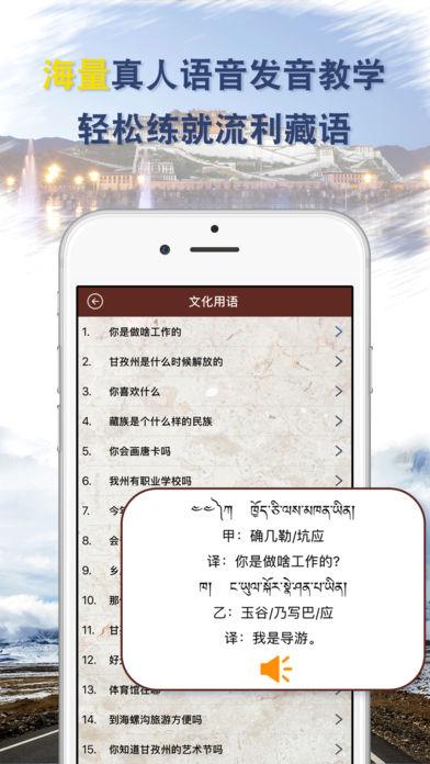 藏语学习截图4