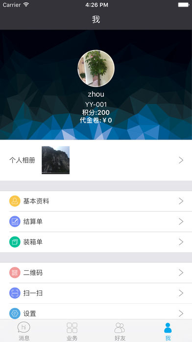 越洋柠檬(中文版客户端)截图3