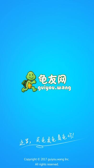 龟友网截图1