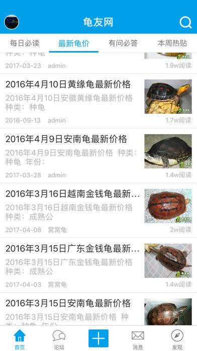 龟友网截图4