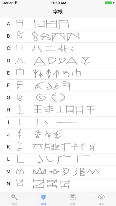 英木字典截图2