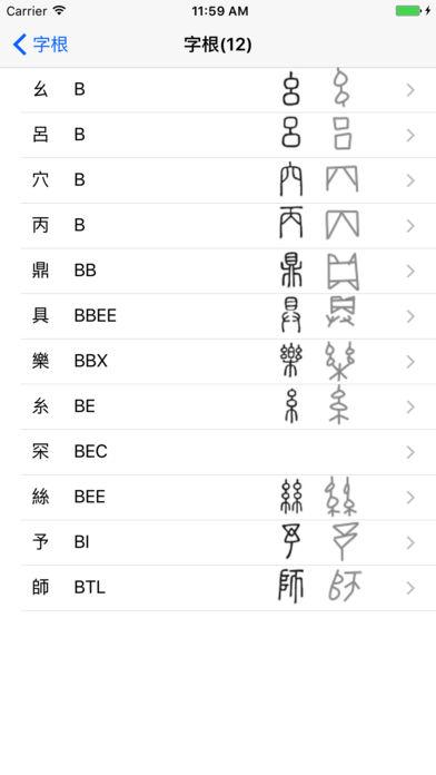 英木字典截图3