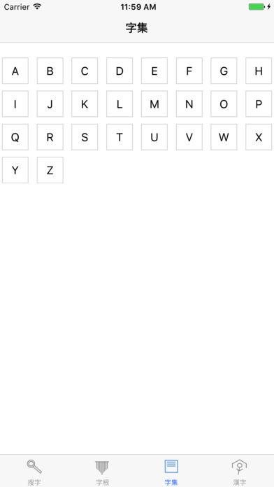 英木字典截图4