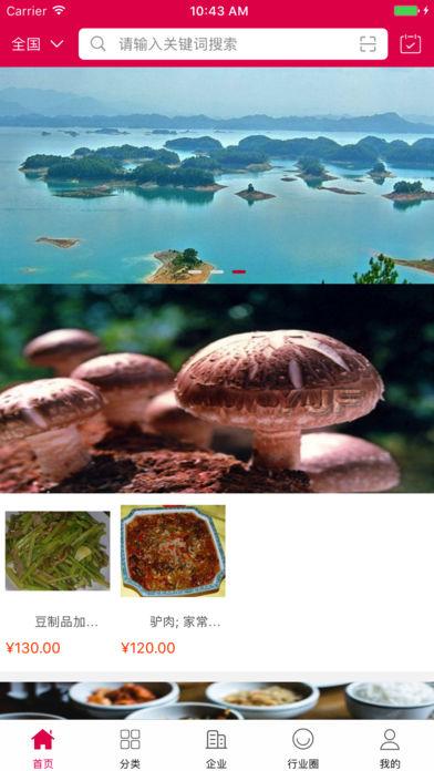 千岛湖旅游官网截图1