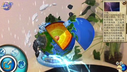 地球宝盒截图2