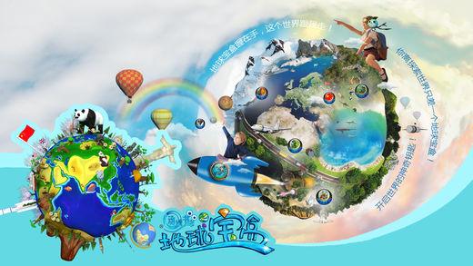 地球宝盒截图4