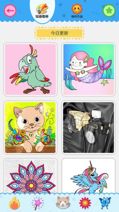儿童画画一宝宝画笔益智填色游戏截图3
