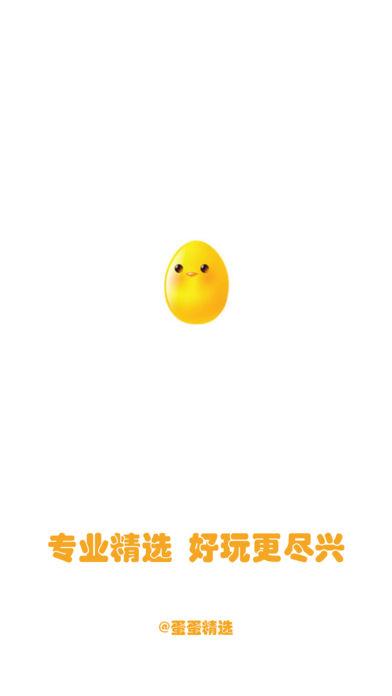 蛋蛋精选助手截图1